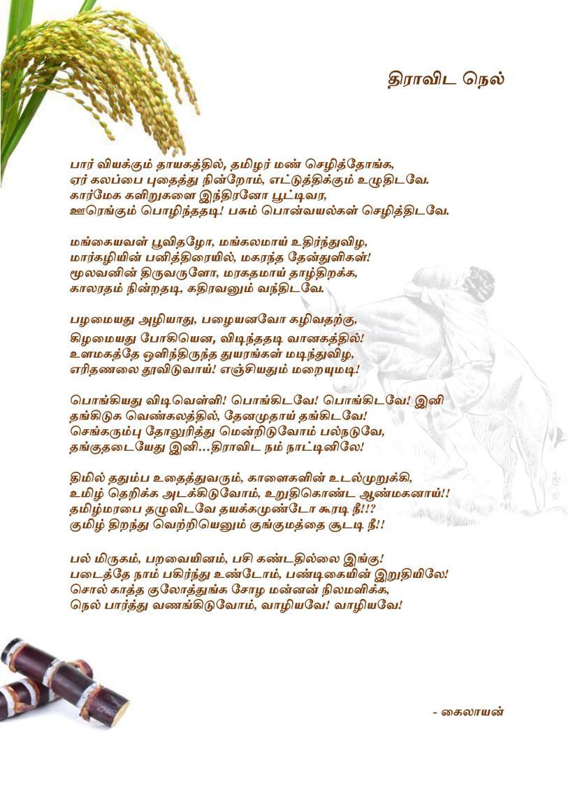 Pongal kavidhai